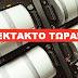 Έκτακτο!!! Σεισμός 6,3 Ρίχτερ!!!