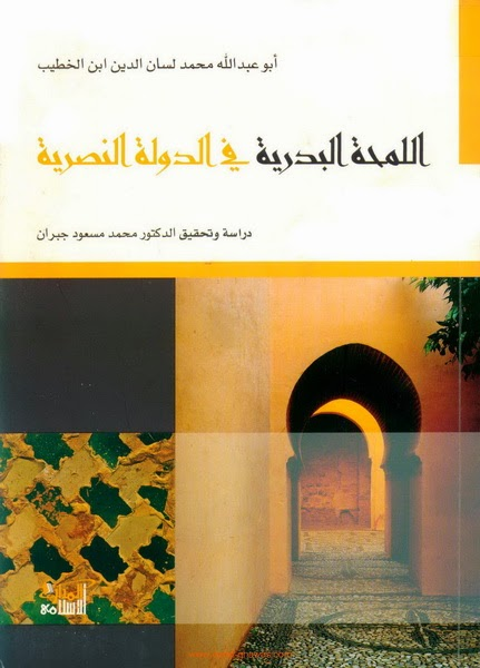 اللمحة البدرية في الدولة النصرية - لسان الدين ابن الخطيب pdf
