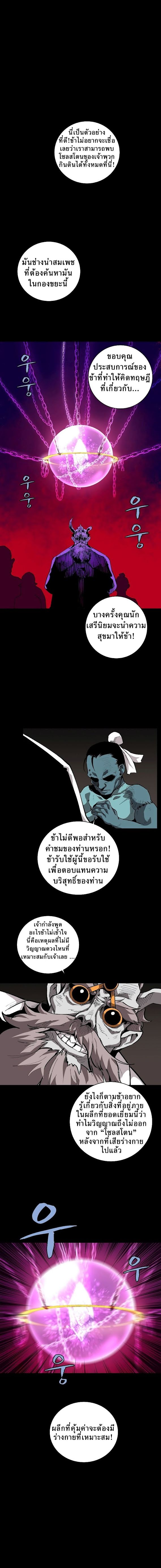 The dungeon master-ตอนที่ 4