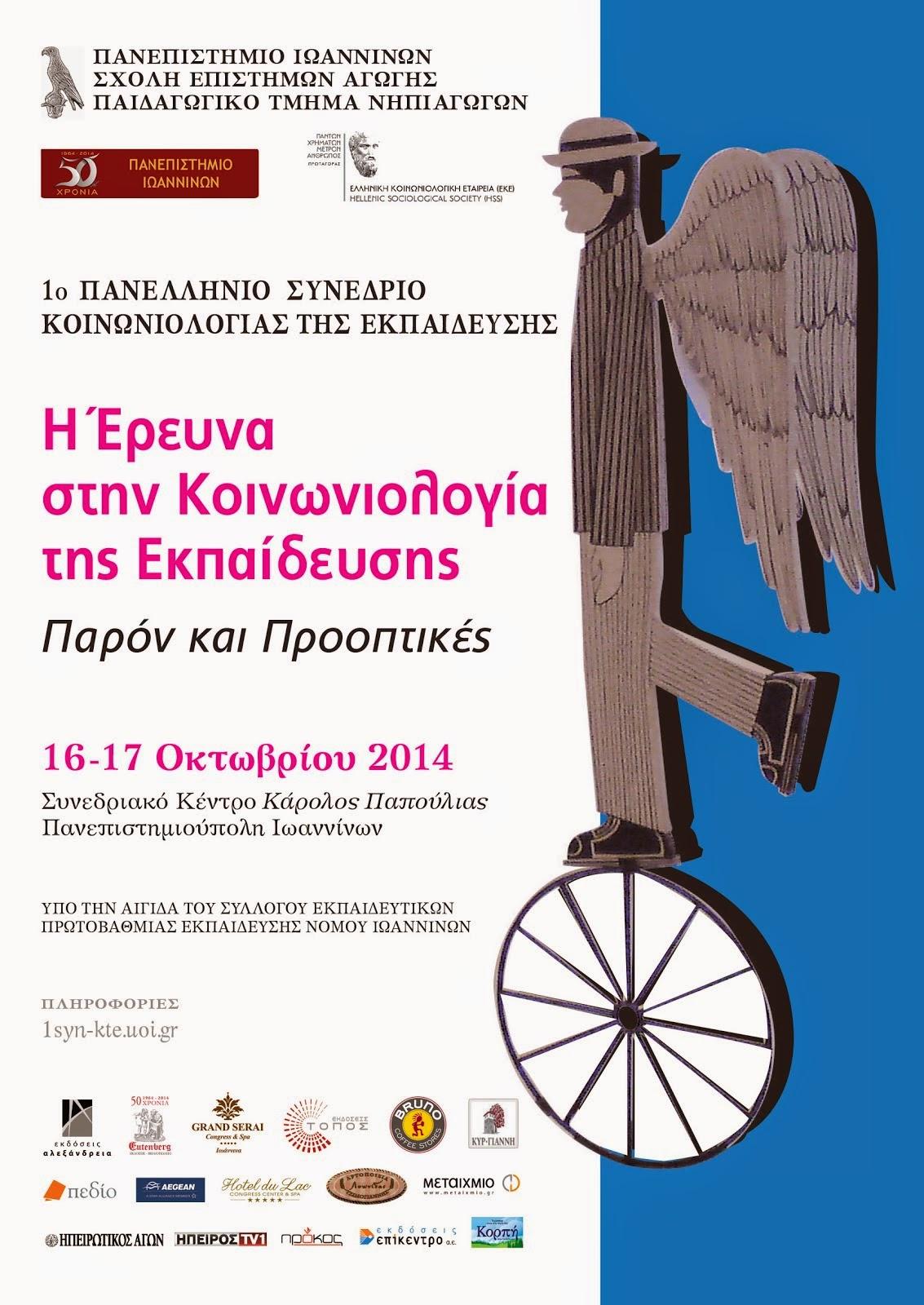 1ο Πανελλήνιο Συνέδριο Κοινωνιολογίας της Εκπαίδευσης