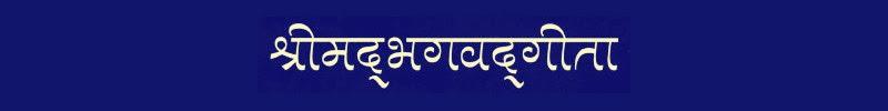 श्रीमद भगवद गीता