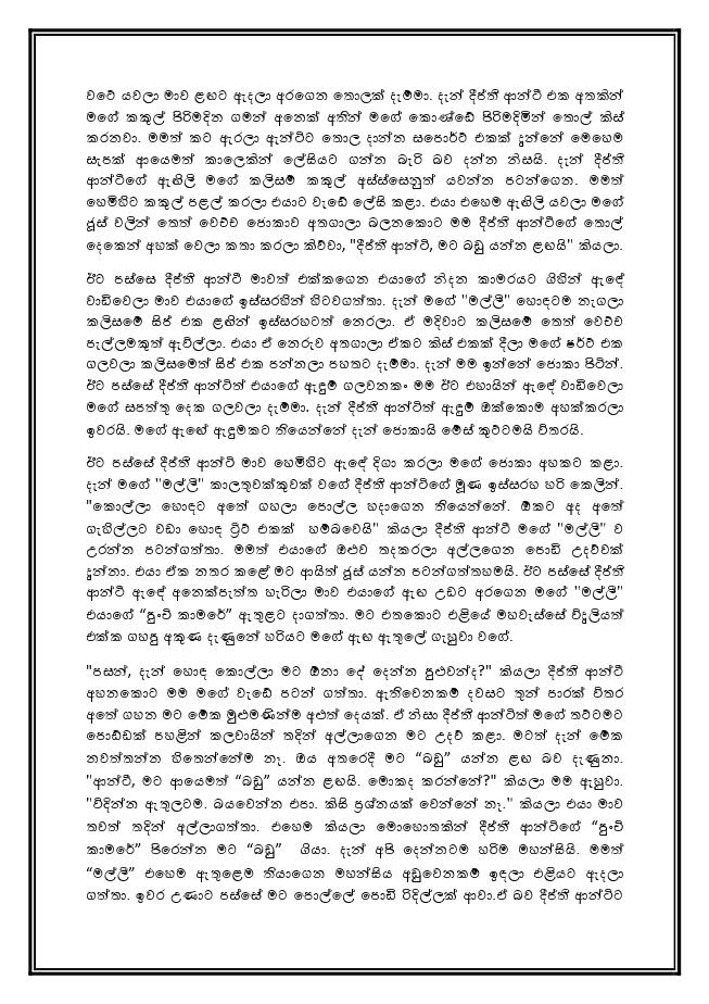 Sinhala wal katha aluth site eka page 7