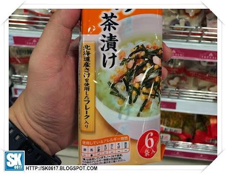 Ochazuke - Rice in Green Tea