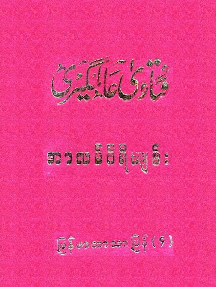 Aalamgiri Kyan Vol 4 F.jpg