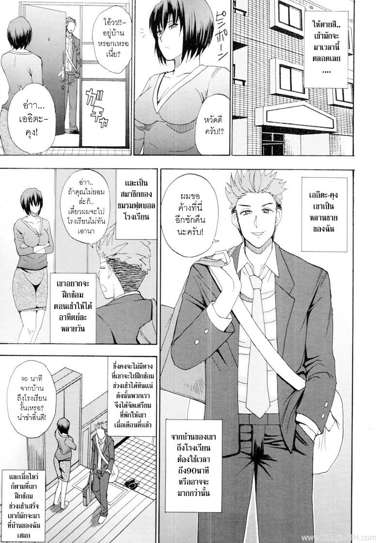 ความลับของคาโอริ - หน้า 3