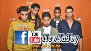 مهرجان قول يارب - محمود العمدة - مصطفي ماندو - عوكل - توزيع مادو الفظيع - جديد 2014