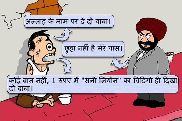 Funny jokes in hindi with picture funny pictures blog hindi jokes