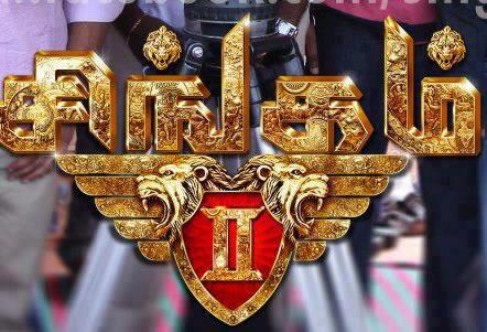Singam 2 - Official Teaser