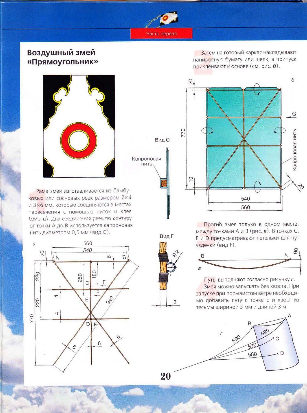 Как сделать воздушного змея? Инструкции, Схема, Фото 71