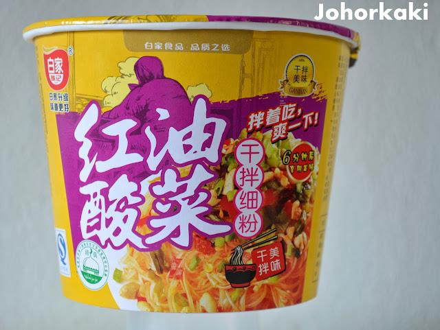 百家陳记-红油酸菜-干拌细粉