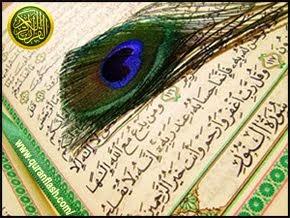 قرآن فلاش - قراءة القرآن الكريم من المصحف