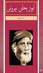 کتاب نوجوانان: ابوریحان بیرونی..انتشارات شروع