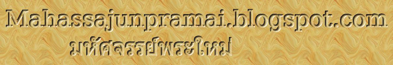 Mahassajunpramai.blogspot.com
