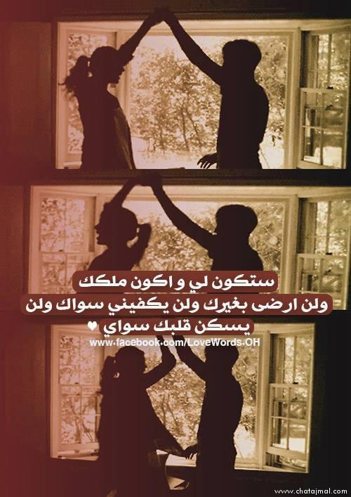 صور رومانسية مكتوب فيها كلام حب - صور كلام حب, صورة كلمات رومانسية