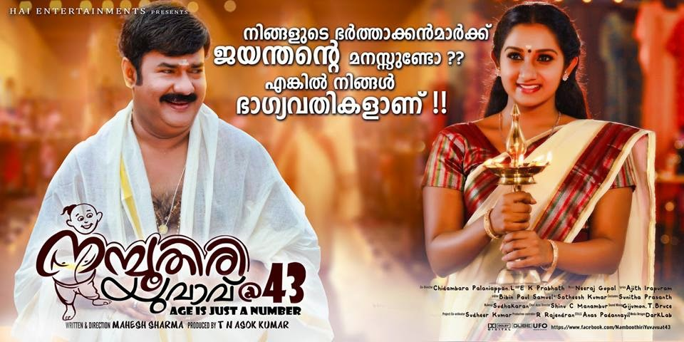Namboothiri Yuvavu @ 43 2013 Malayalam Movie Watch Online
