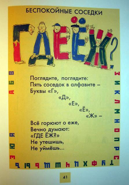 """Язык родной, дружи со мной"""". А. Шибаев"""