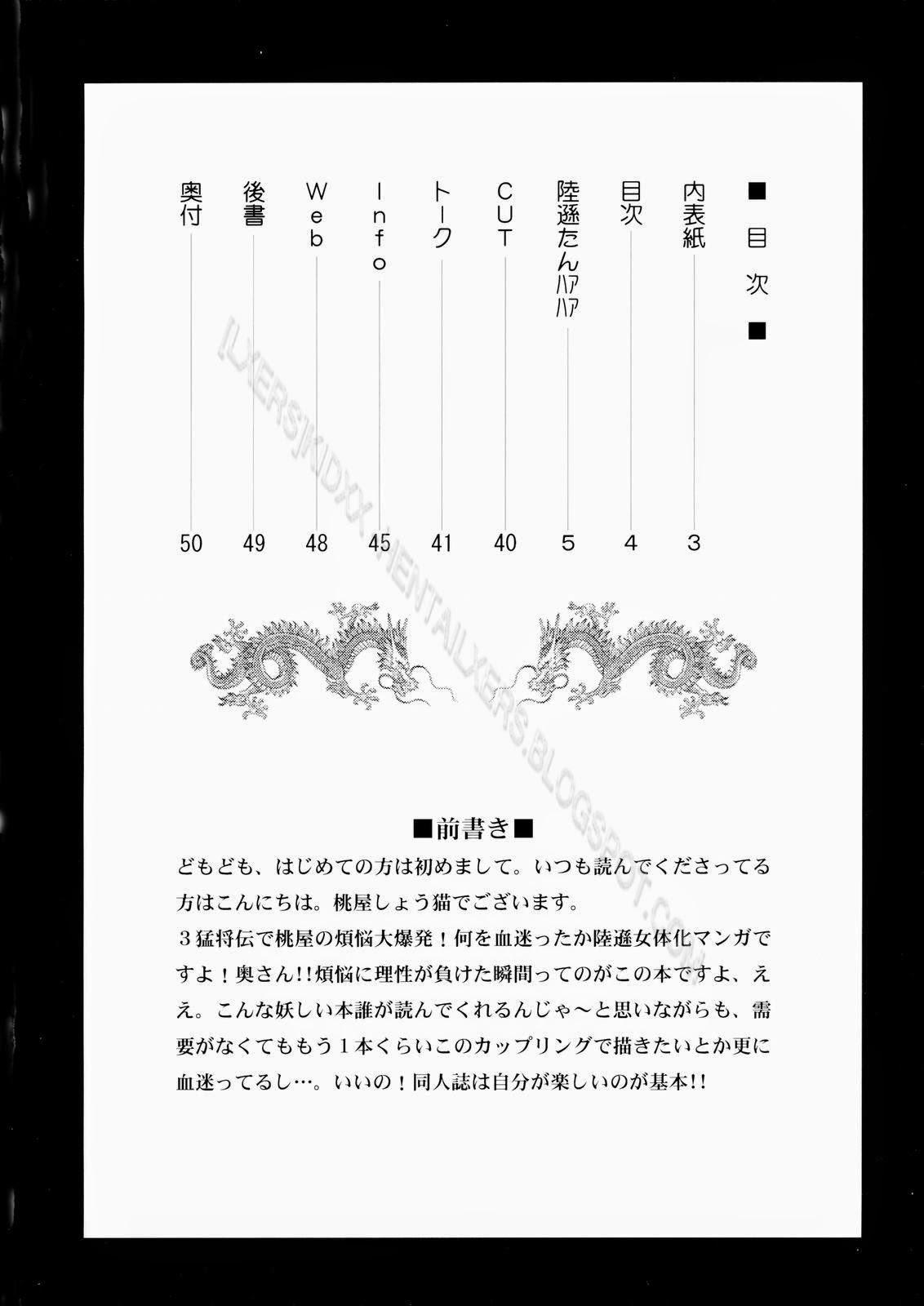 Hình ảnh dw_rikusongaiden%5Beng%5D_001c in In Sangoku Musou Rikuson Gaiden!