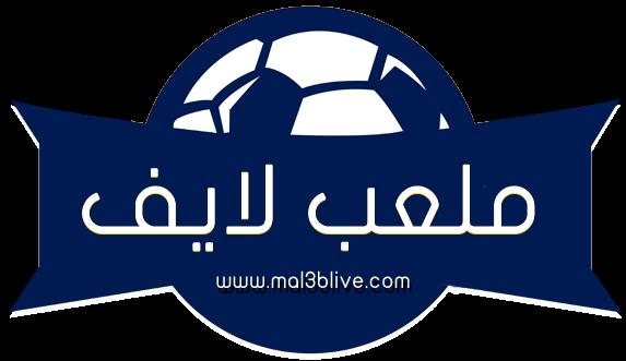 ملعب لايف | مشاهدة مباريات اليوم مباشرة | جدول مباريات اليوم اون لاين