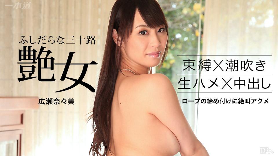060915_094_1p – Nanami Hirose