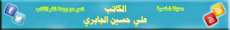 الكاتب  علي حسين الجابري