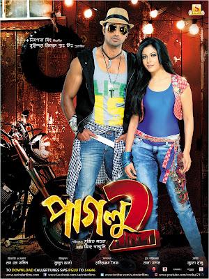 best friend bengali movie mp3 song