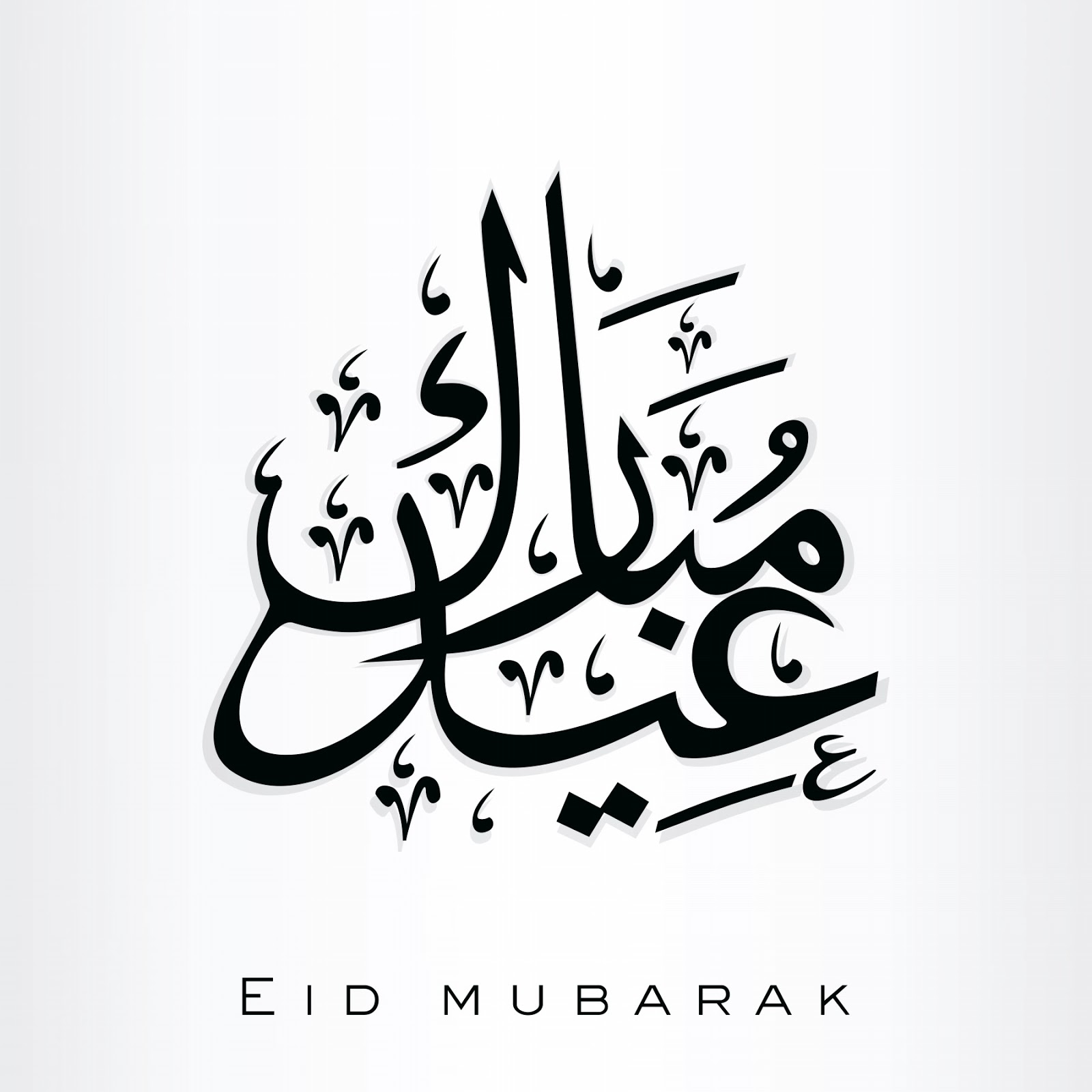 True spirit of eid ul fitr spiritual reflections with these words i wish an eid mubarak to all my muslim brothers sisters and children around the world may allah remove your every difficulty and enable kristyandbryce Image collections