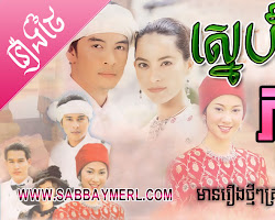 [ Movies ] Sne Thver Pob - Thai Drama In Khmer Dubbed - Thai Lakorn - Khmer Movies, Thai - Khmer, Series Movies