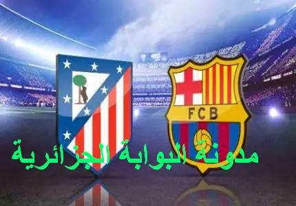 موعد مباراة برشلونة وأتلتيكو مدريد matches barcelona vs atletico madrid