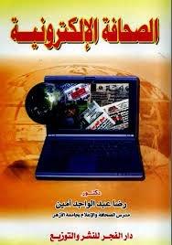 كتاب الصحافة الإلكترونية لـ رضا عبد الواجد أمين
