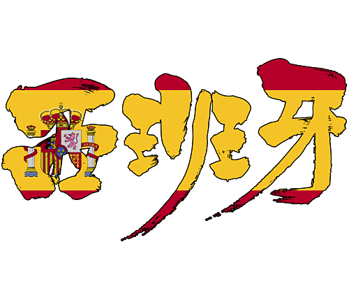Spain in brushed Kanji calligraphy