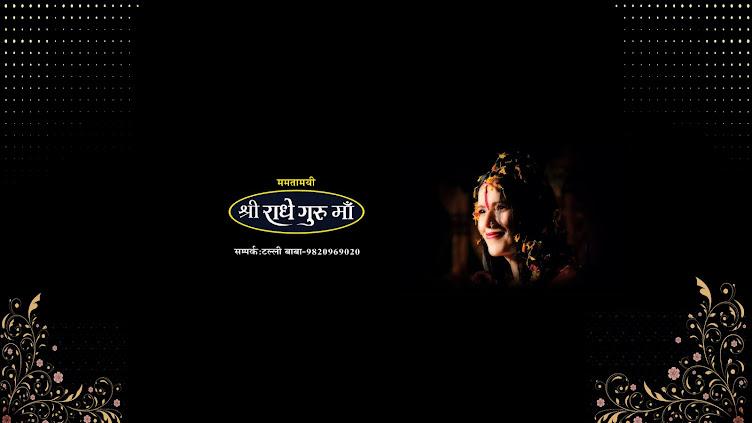 Shri Radhe Guru Maa