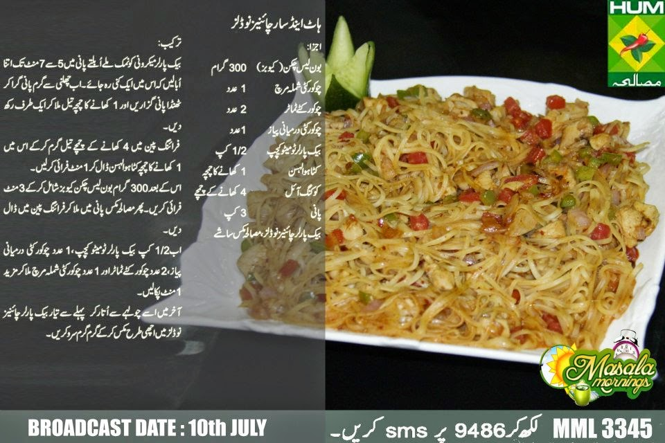 Sweet N Sour Soup By Shireen