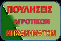 ΑΓΡΟΤΙΚΑ ΜΗΧΑΝΗΜΑΤΑ