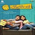 Chakkiligintha Telugu Movie Review