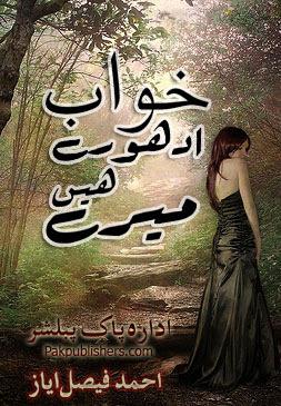 Khawab Adoray hain mere by Ahmad Faisal Ayaaz