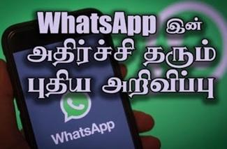 WhatsApp இன் அதிர்ச்சி தரும் அறிவிப்பு!