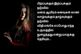poi anbu kavidhai, kind poem images download