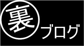 代表の個人ブログ