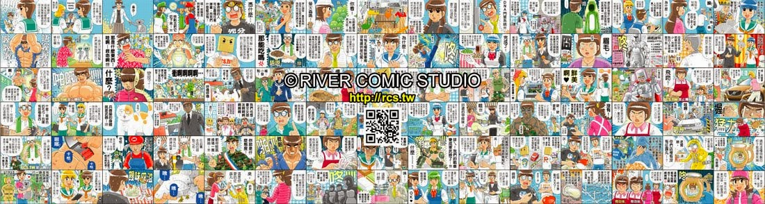 River Comic Studio