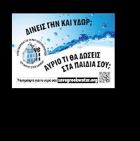 Πρωτοβουλία για τη μη ιδιωτικοποίηση του νερού