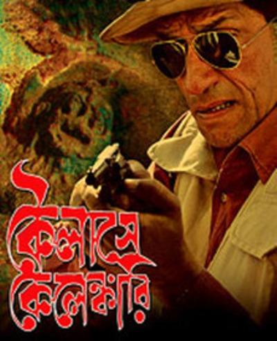 বাংলা চলচ্চিত্রে ফেলুদা AVMCPV33V6U4GZZZ