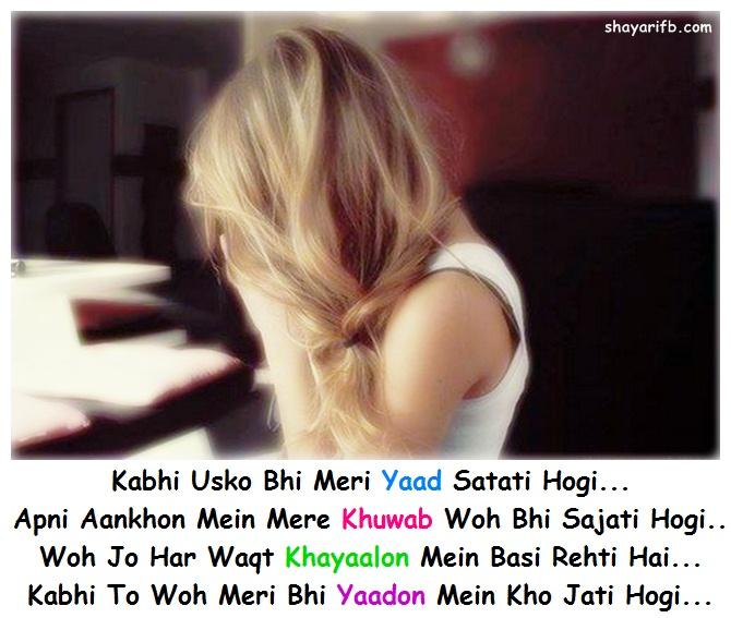 Kabhi Usko Bhi Meri Yaad Satati Hogi... Apni Aankhon Mein Mere Khuwab Woh Bhi Sajati Hogi... Woh Jo Har Waqt Khayaalon Mein Basi Rehti Hai... Kabhi To Woh Meri Bhi Yaadon Mein Kho Jati Hogi...