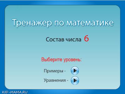 http://kid-mama.ru/sostav6/sostav6.htm