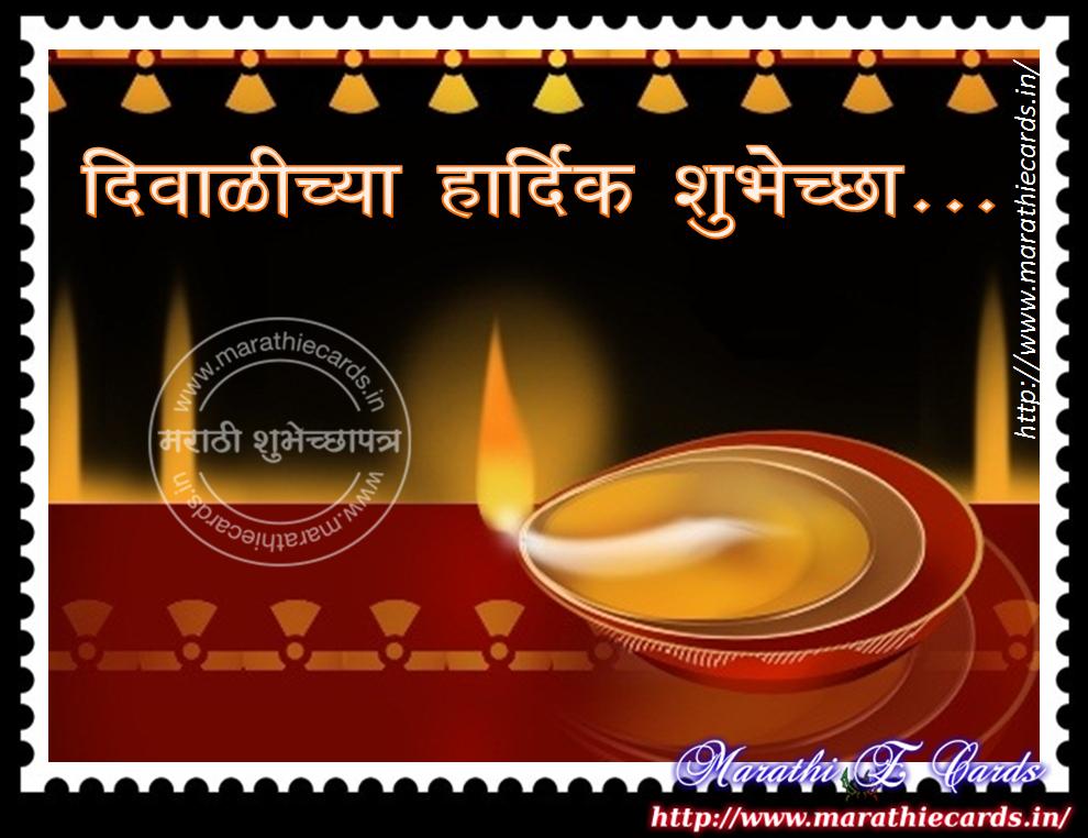 Happy Diwali Wallpaper hd in Marathi Diwali Marathi Sms Happy