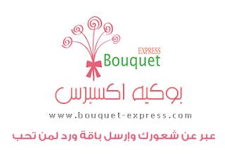 www.bouquet-express.com