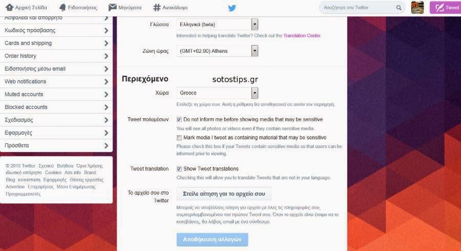 Ρυθμίσεις μετάφρασης και γλώσας Twitter