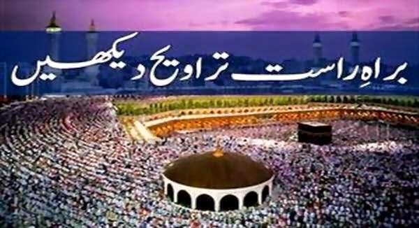 Watch Live Makkah Taraweeh 2016