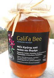 Μέλι από Πεύκο και Θυμάρι