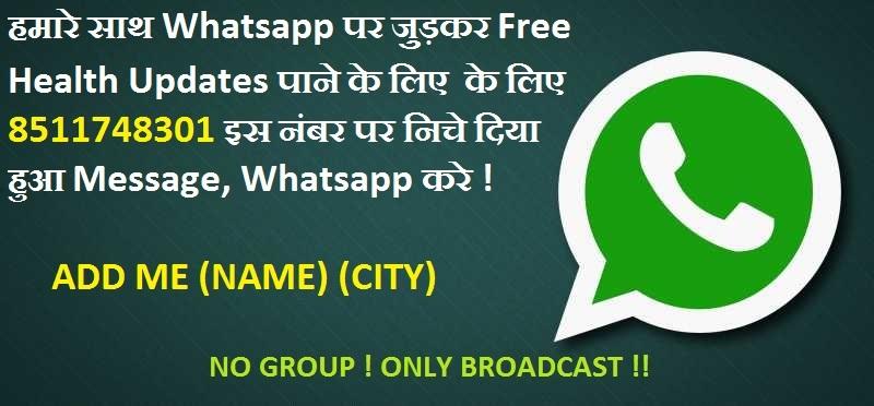 Free Health Update Whatsapp पर !