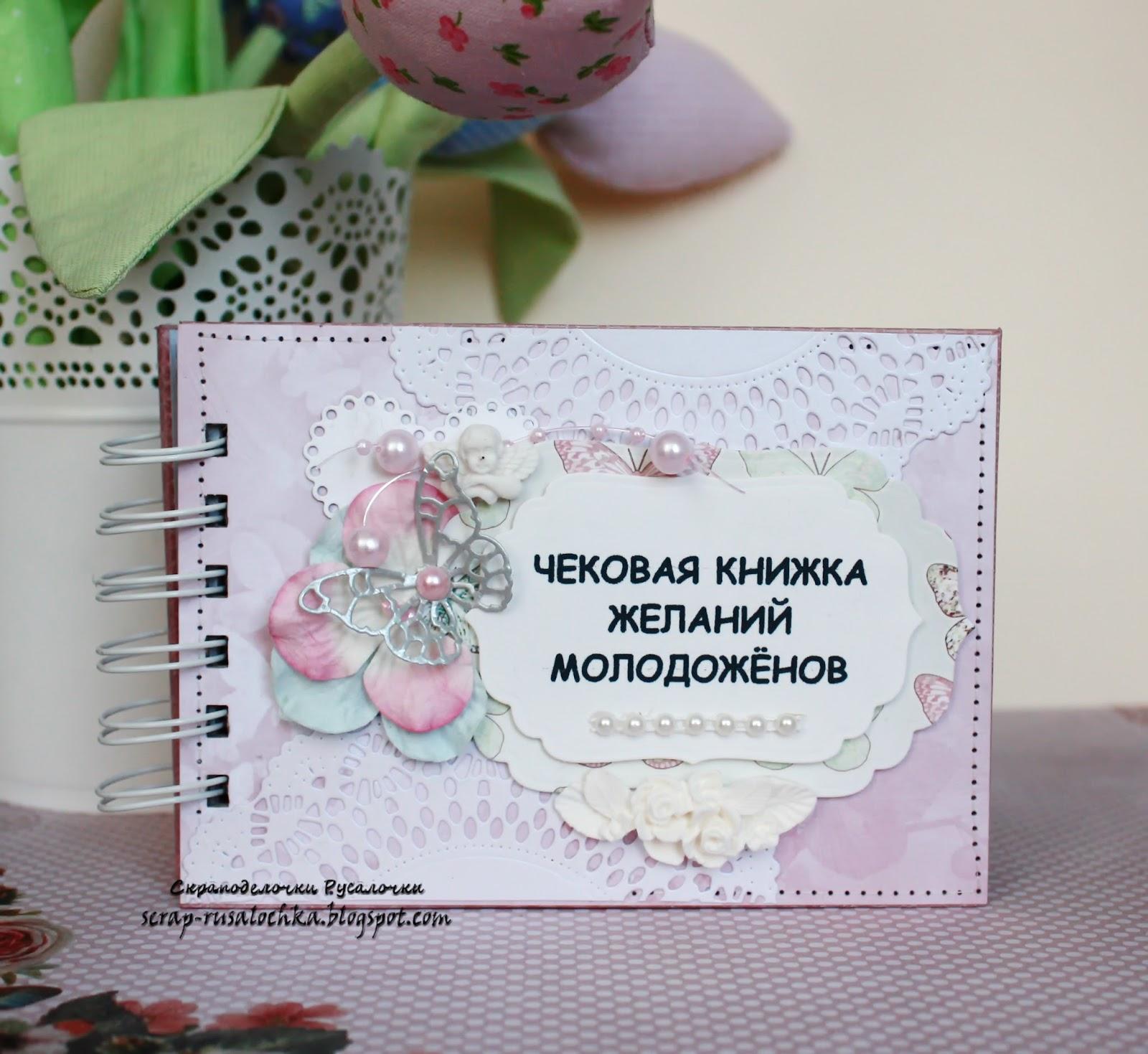 Чековая книжка на свадьбу